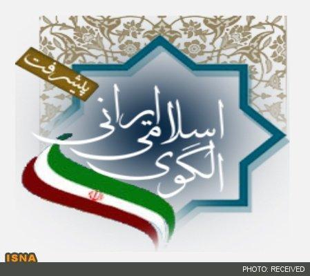 انتصاب رییس و اعضای اندیشکده آمایش بنیادین مرکز الگوی اسلامی ایرانی پیشرفت