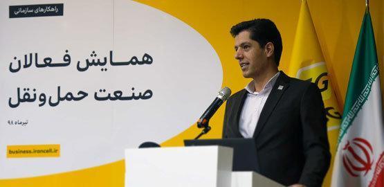 همایش فعالان صنعت حمل ونقل به میزبانی ایرانسل برگزار گردید