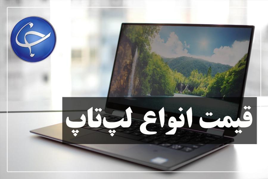 آخرین قیمت انواع لپ تاپ در بازار (تاریخ 29 مرداد)