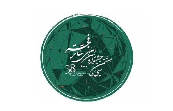 برنامه های دهمین روز جشنواره تئاتر فجر